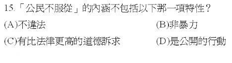 0927-3-普通考試一般行政類政治學概要.JPG
