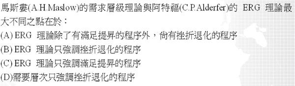 1011-3-高等考試一般行政類行政學.jpg