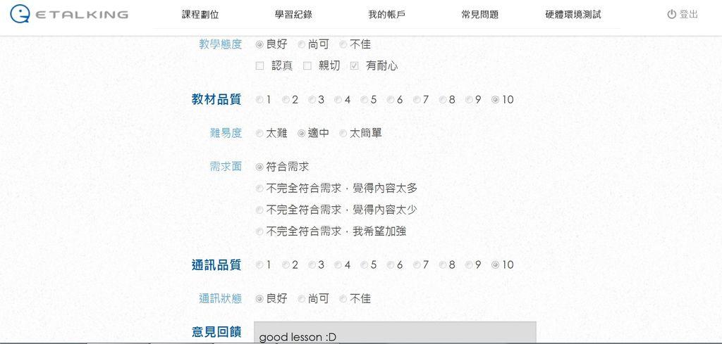 課後評鑑-1.jpg