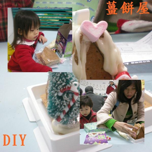 薑餅屋DIY.jpg