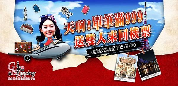 愛美購-送機票1240x600(商家首頁bn)