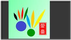 LIANCHINGLOGO--愛臺 2010.7.29
