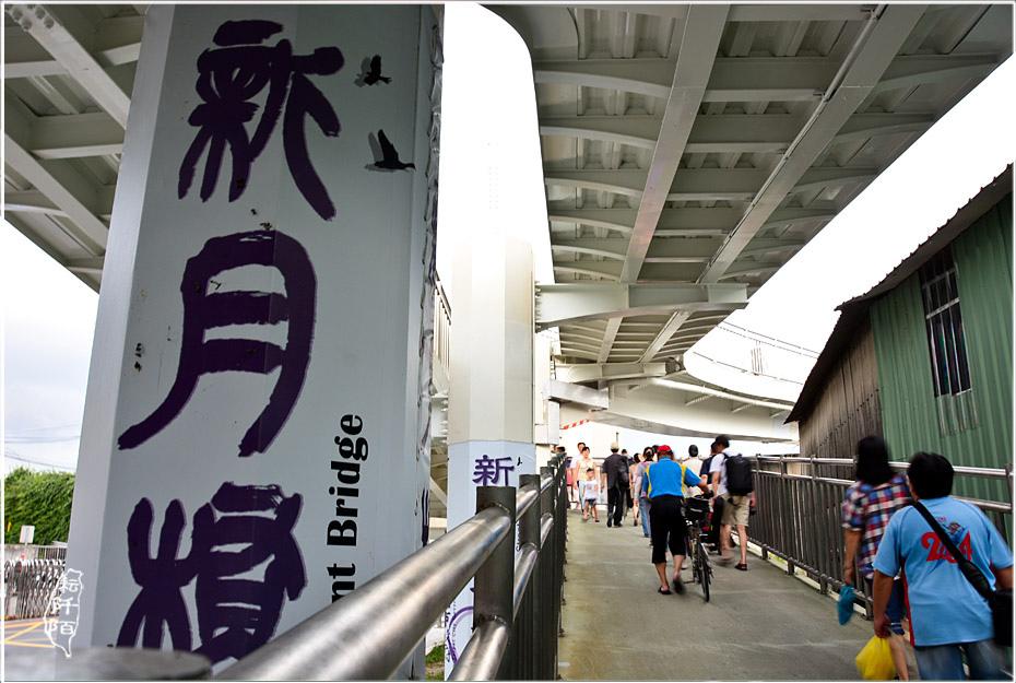 新莊新月橋2.jpg