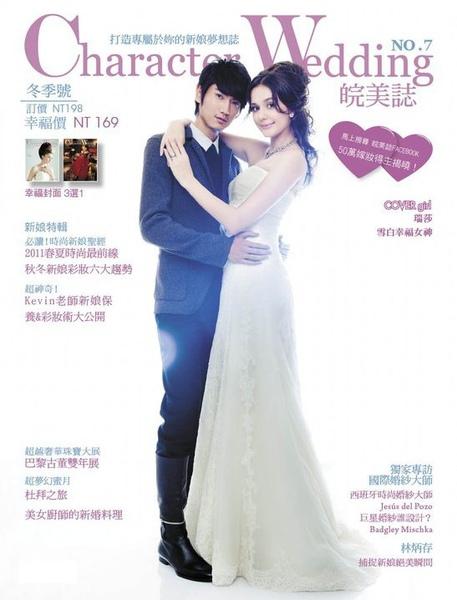 皖美誌(12月號2010)