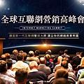 全球互聯網營銷高峰會.jpg