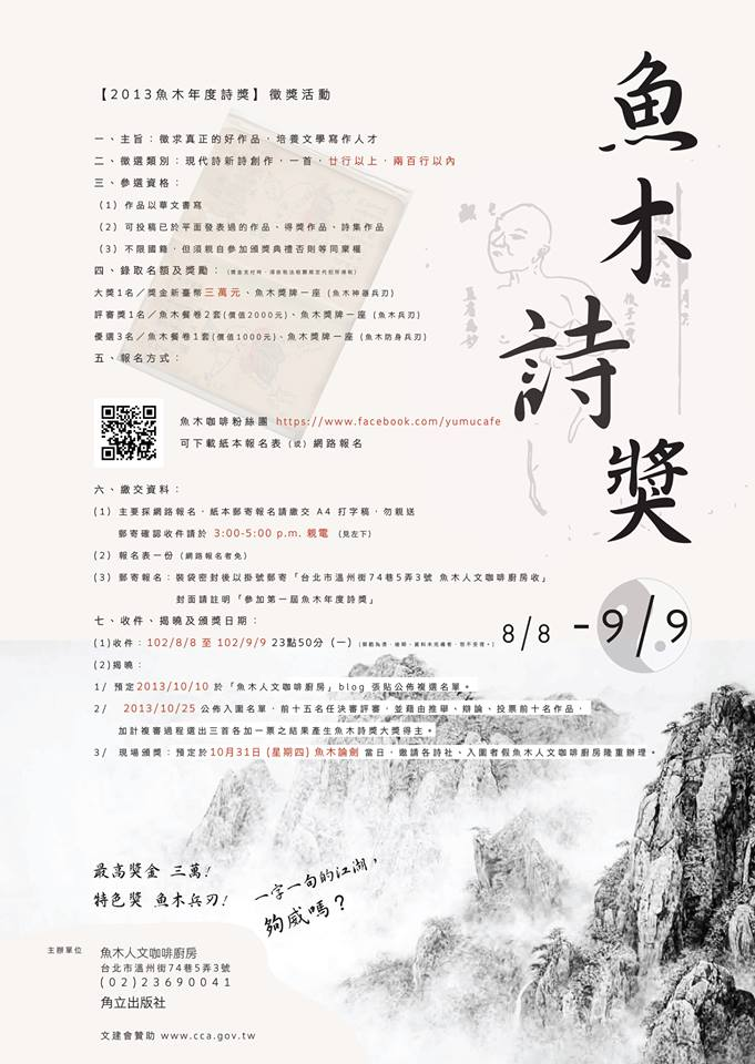 魚木詩獎8月8日起跑,9月9日停止收件