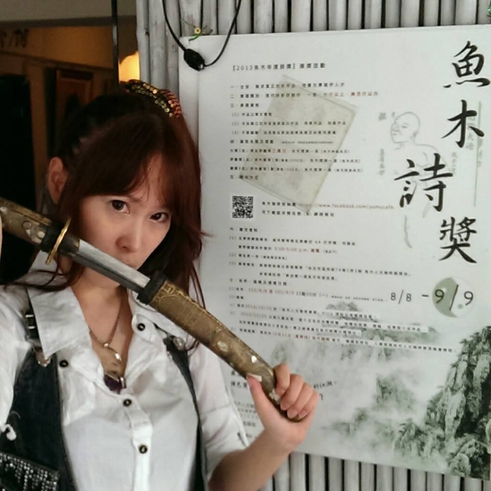 魚木詩獎收件作品名稱(本活動於九月九日晚2300停止收件)