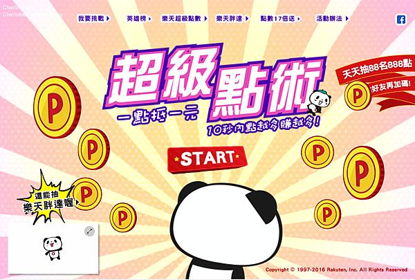超級點術PK挑戰賺超級點數 樂天市場購物網.png
