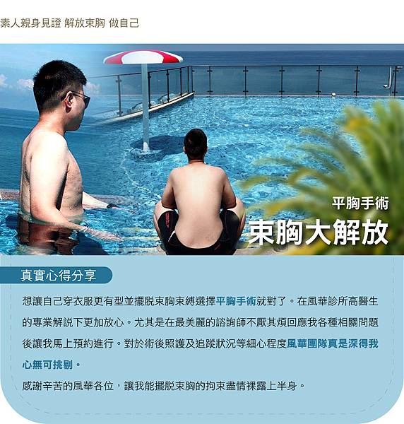 平胸網頁2-01.jpg