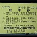 nEO_IMG_20160629_161005.jpg