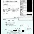 nEO_IMG_租車收據.jpg