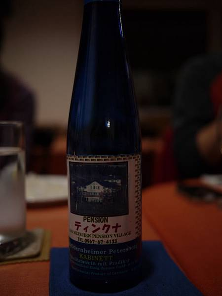 20091210阿蘇民宿晚餐白酒.JPG
