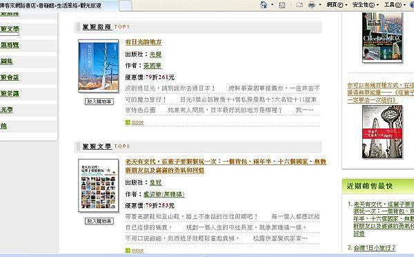 20130101博客來旅遊類書籍TOP 1 和近期銷售最快書籍