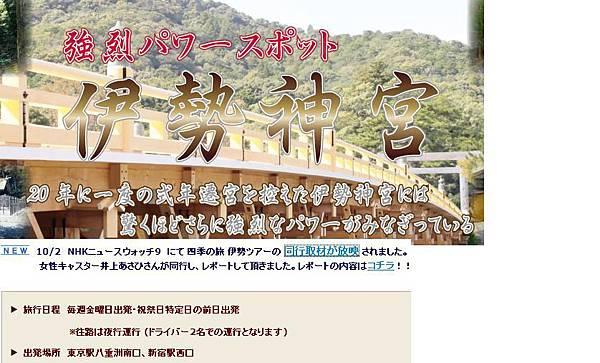 日本的彈丸tour