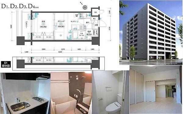 日本公寓格局