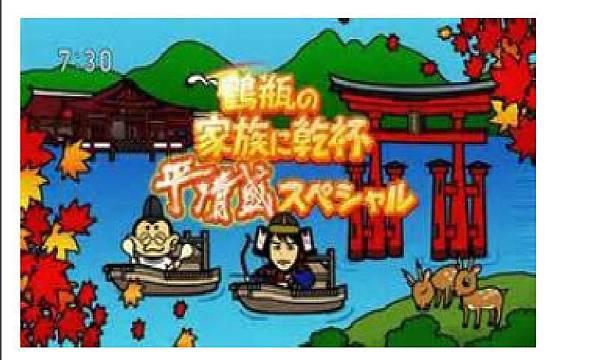 鶴瓶的家族乾杯走遍日本各地小鎮