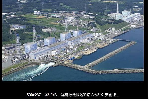 福島核能發電廠