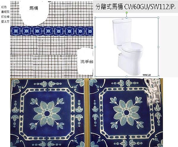 青花磁浴室配置圖