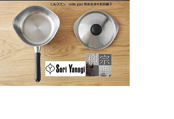 柳宗里16CM 片手鍋