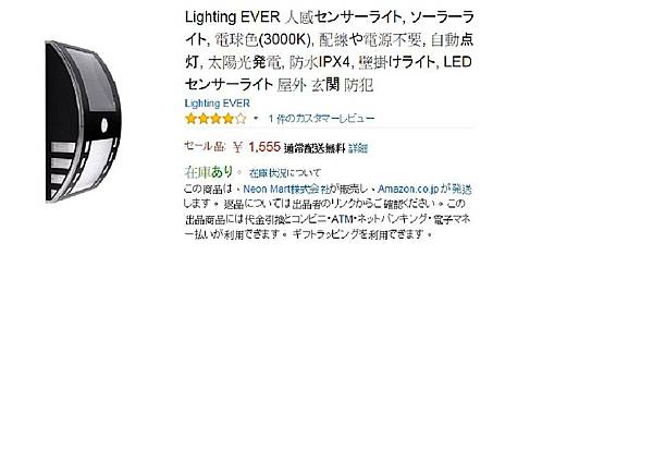 流線型SENSOR LIGHT