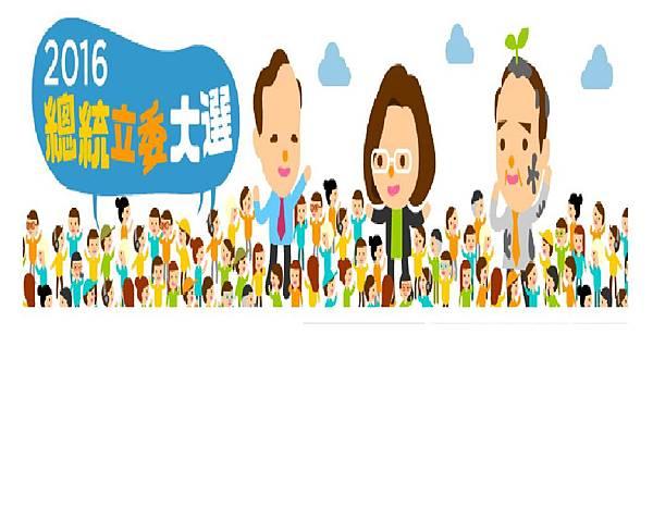 2016年大選海報