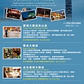 台北東區商旅