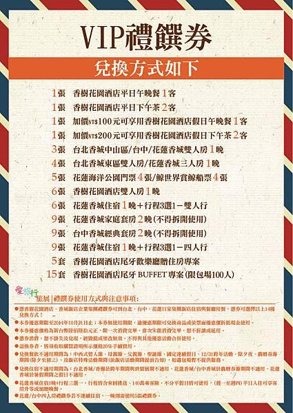 2013 ITF台北國際旅展