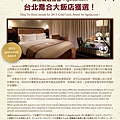 喬合大飯店獲選2013年 Agoda金環獎
