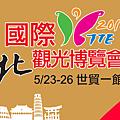 2014TTE台北國際觀光博覽會
