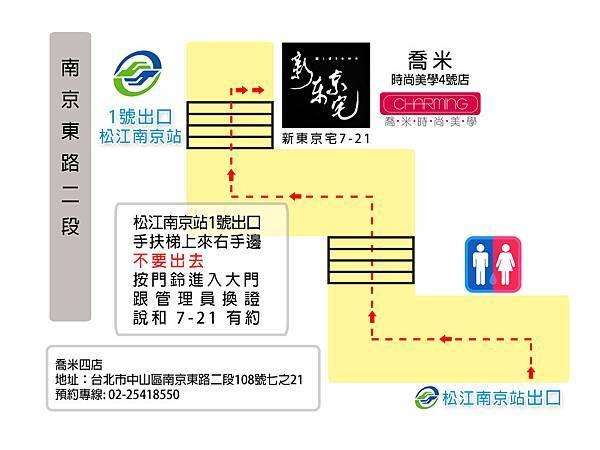 喬米時尚美學 -4號店MAP -.jpg