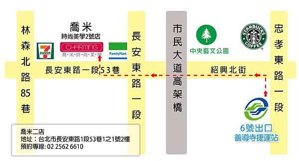 喬米時尚美學 -2號店MAP.jpg