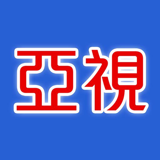 亞視ICONWeChat 圖片_20180601104018.png