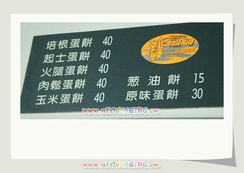 巴士蛋餅 007.jpg