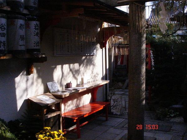 京都 市比賣神社內