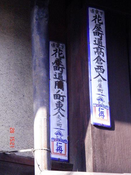 京都 五条附近 3.