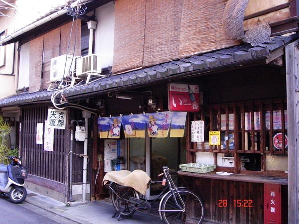 京都 五条附近的古老米店