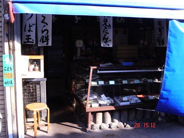 京都 五条附近的古老和果子店