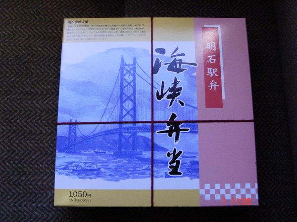中午離開神戶 沒買到經典的章魚壺便當 只好買這個