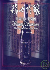 稀世珍釀世界百大葡萄酒.jpg