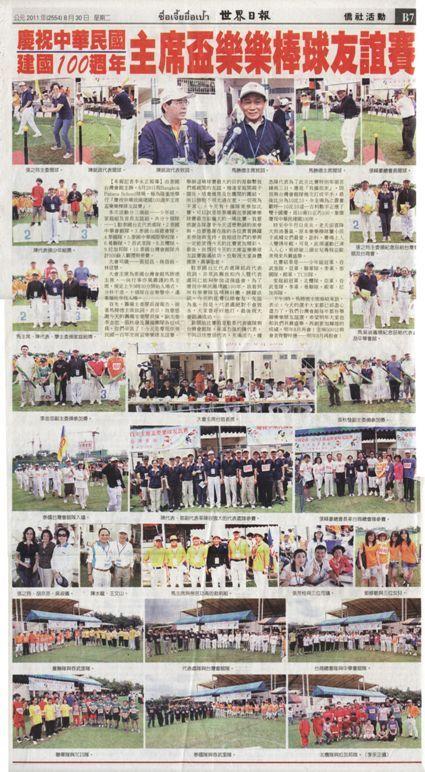泰國樂樂棒球報導.jpg