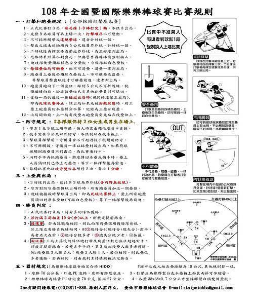108年全國暨國際樂樂棒球賽比賽規則.jpg