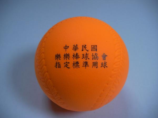 中華民國樂樂棒球協會指定標準用球