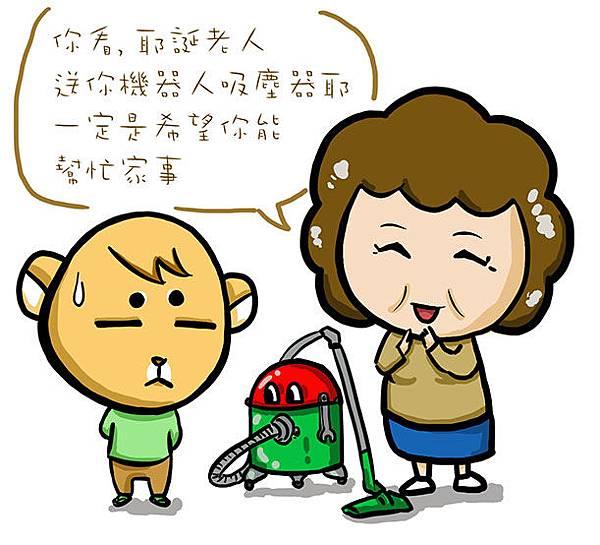 噎蛋禮物02.jpg