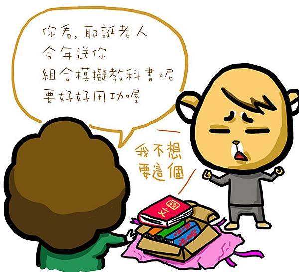 噎蛋禮物04.jpg