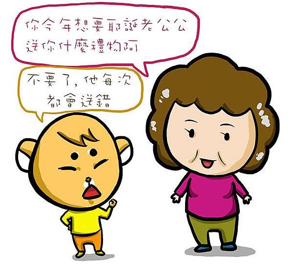 噎蛋禮物05.jpg