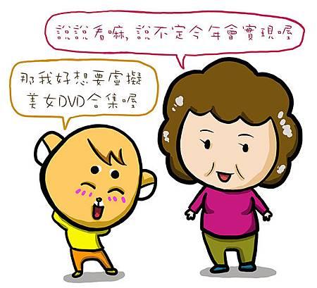 噎蛋禮物06.jpg