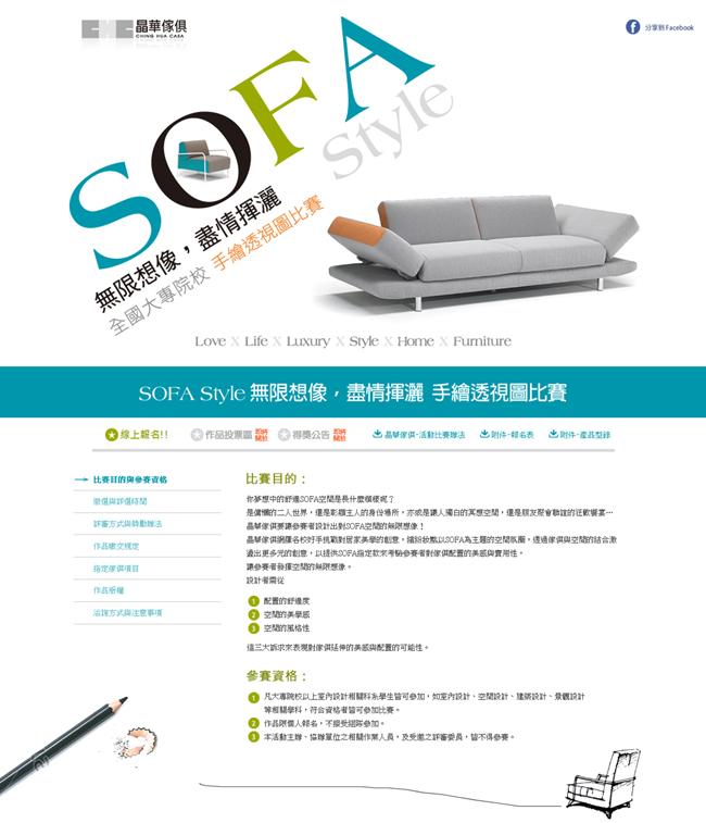 晶華傢俱-SOFA Style 無限想像 盡情揮灑 手繪透視圖比賽
