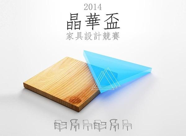 2014晶華盃家具設計競賽