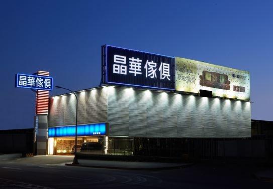 台北晶華傢俱5