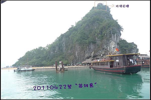 110421-25下龍灣之旅 245.jpg